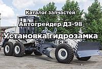 Каталог запасных частей к автогрейдеру ДЗ-98 | Установка гидрозамка