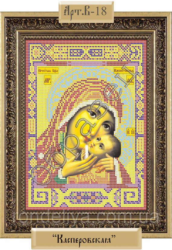 Схема для вышивки бисером «Пресвятая Богородица Касперовская»