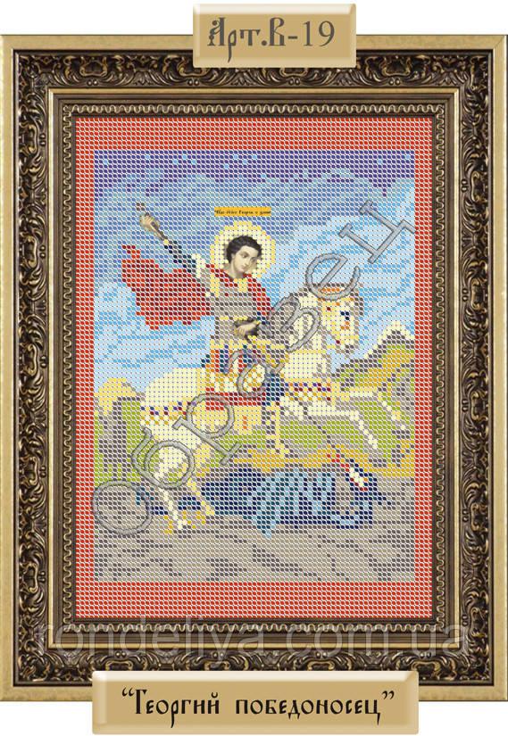 Схема для вышивки бисером «Великомученик Георгий-Победоносец»