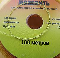 Мононить армированная + МЕДЬ 0,8мм, в бобине 100м