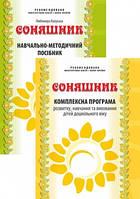 """Комплексна програма розвитку """"Соняшник"""" + навчально-методичний посібник"""