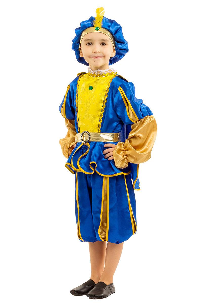 Костюм Принца (синий)