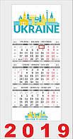 Квартальный календарь `Ukraine`, фото 1