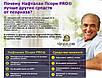 Нафталановый бальзам - Псори Про | Индия | оригинал !!!, фото 4