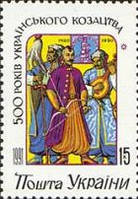 500-летие украинского казачества