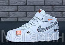 Мужские высокие кроссовки Nike Air Force 1 Mid Just Do It White Найк Аир Форс белые, фото 3