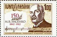 150 лет композитору Н.Лысенку