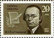 175 лет писателю М.Костомарову
