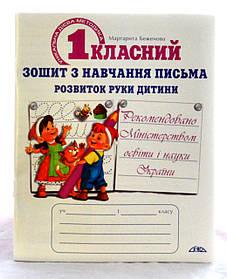 Першокласний зошит з навчання письма. М. Беженова