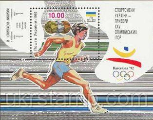 Олимпийские Игры в Барселоне