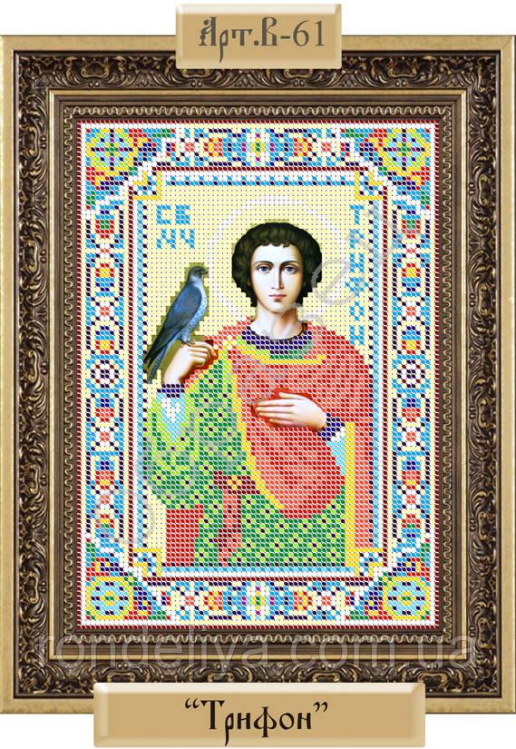 Схема для вышивки бисером «Святой мученик Трифон»