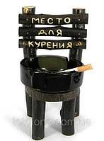 """Пепельница """"Место для курения"""""""