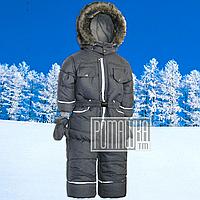 Зимний р. 86-98 сдельный цельный совместный термо комбинезон человечек для мальчика детский 4467 Серый