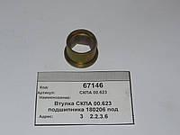 Втулка СКПА 00.623 подшипника 180206 под шестигранный вал