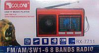 Карманный радиоприемник RX 7722