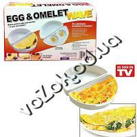 Омлетница для микроволновой печи + пашотница Egg & Omelet Wave , фото 1