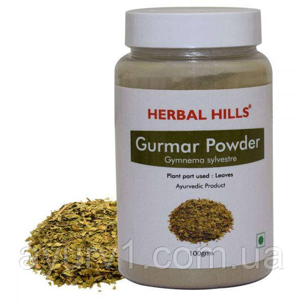 Гурмар,Гудмар Gurmar Powder / Herbal Hills
