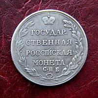 Полтина 1802 г. Александр 1