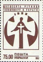 Голодомор на Украине в 1933 г