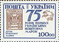 75-річчя першої української марки