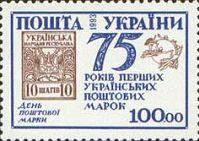 75-летие первой украинской марки