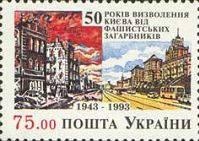 50-летие освобождения Киева