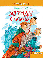 Читаю сам: Легенды о казаках рус