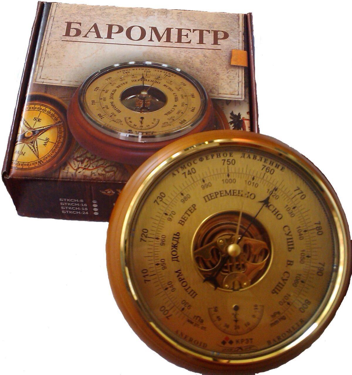 Барометр с термометром «Утес» (Крэт) БТК СН 8 (шлифованное золото)