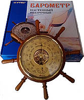Барометр с термометром Утес(Крэт) БНТ «Штурвал М»(шлифованное золото)
