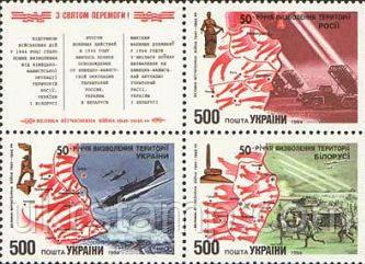50-летие освобождения России, Украины, Белоруссии