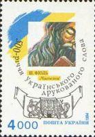 500-летие первого печатного издания,