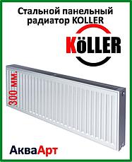 Стальные панельные радиаторы Koller 22К H 300 мм.