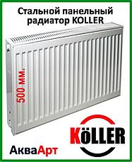 Стальные панельные радиаторы Koller 22К H 500 мм.