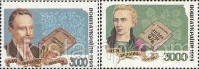Світочі української культури