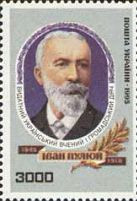 150 лет ученому И.Пулюю