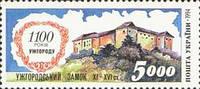 1100-летие Ужгорода