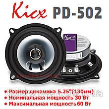 """Автомобильная акустика Kicx PD-502 (Круглые коаксиальные динамики 5,25"""" (130мм) 13 см, комплект 2 штуки)"""
