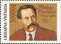 100 лет писателю М.Рыльскому