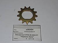 Звездочка  СУПН СУПА 00.4024-01