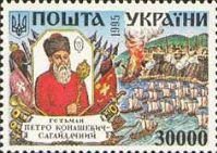 Гетман П.Сагайдачный
