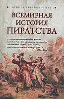 Всемирная история пиратства. Глеб Благовещенский