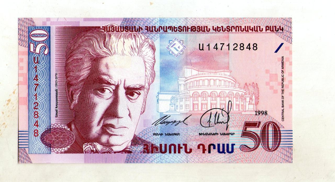 Вірменія 50 драм 1998 рік стан UNC