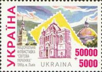 Украинская филателистическая выставка во Львове