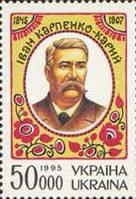 150 лет деятелю искусств И.Карпенко-Карому