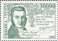 200 лет поэту П.Шафарику