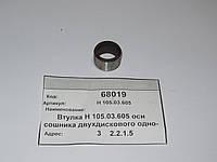 Втулка Н 105.03.605 ступицы прикатывающего колеса