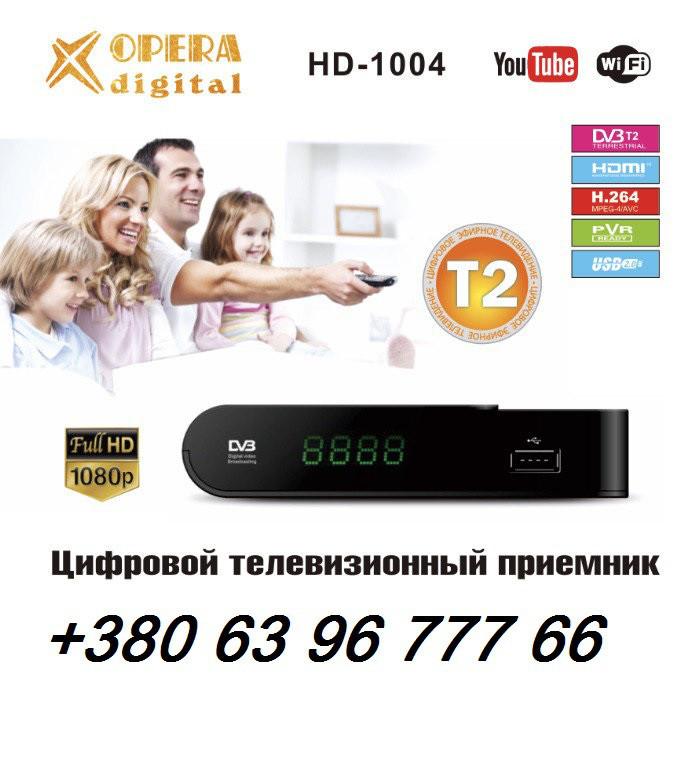 Цифровой тюнер Т2,приймач телевiзiйний, приставка Opera digital HD-1004 WiFi