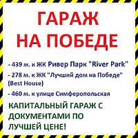 Гараж на Победе Капитальный. Рядом ЖК Ривер Парк (River Park), Best House (Лучший дом на Победе).