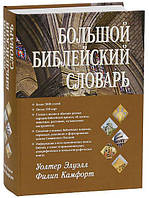 Большой библейский словарь. Уолтер Элуэлл и Филип Камфорт