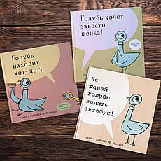 Истории о голубе Мо Виллемса